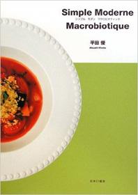 平田シェフのレシピ本再入荷しました。¥1,600 ※送料別途